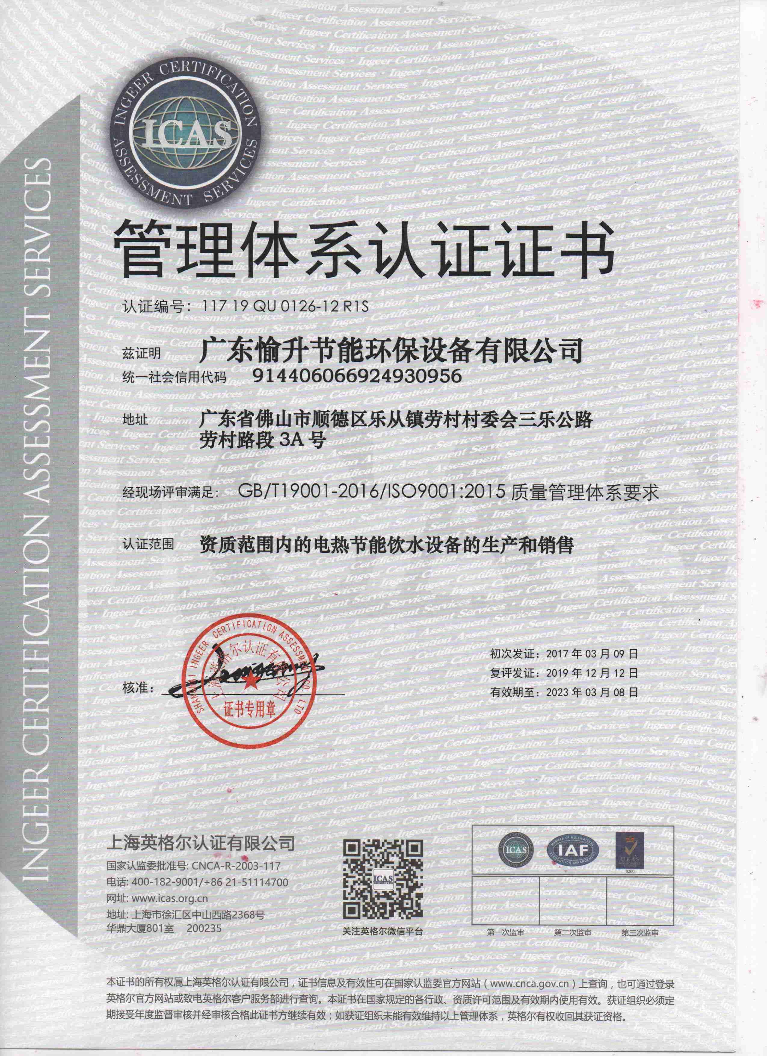 ISO9001質量管…