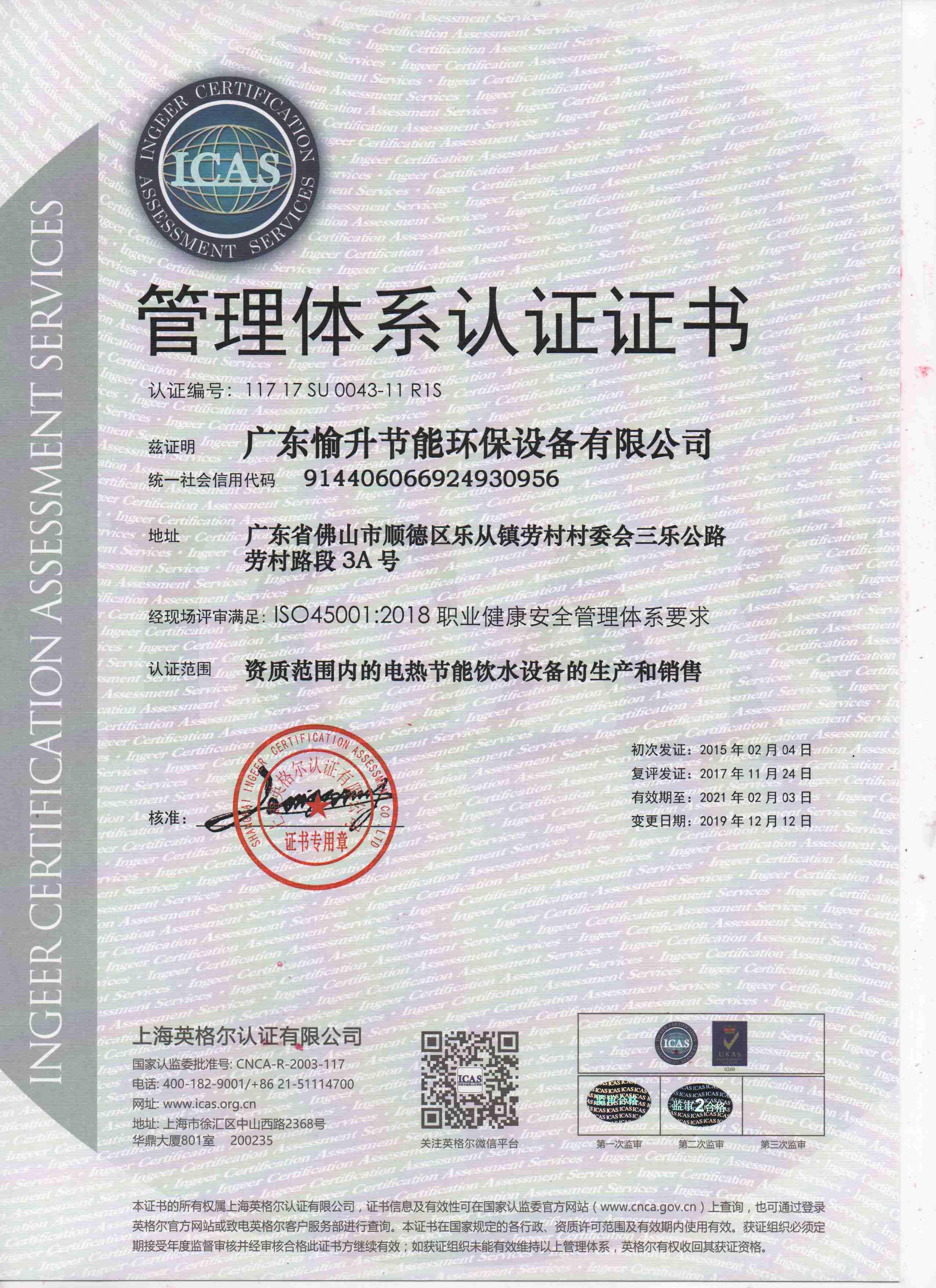 ISO45001職業…
